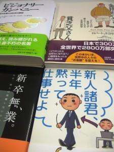 町娘への課題図書。