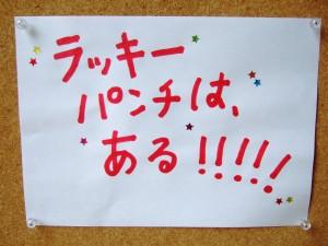 「テレアポ」標語(励みになるバージョン)