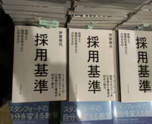 書店で見かけた本、買っちゃおうかな……。