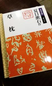 バイトA、漱石に学ぶ。