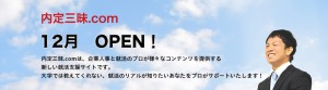 シンク運営の就活サイト『内定三昧.com』スタート!