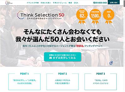 Think Selectionサービス詳細