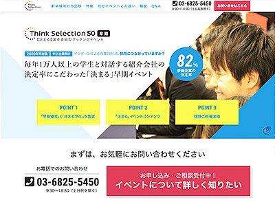 Think Selection 早期サービス詳細