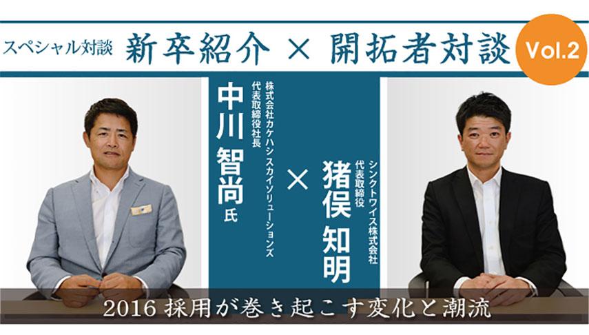 株式会社カケハシ スカイソリューションズ 中川智尚氏×シンクトワイス株式会社 猪俣知明
