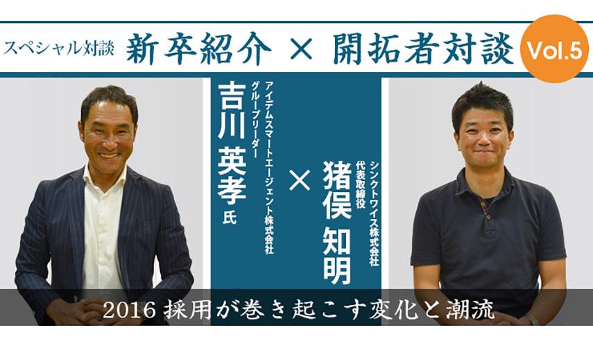 アイデムスマートエージェント株式会社 吉川英孝氏×シンクトワイス株式会社 猪俣知明