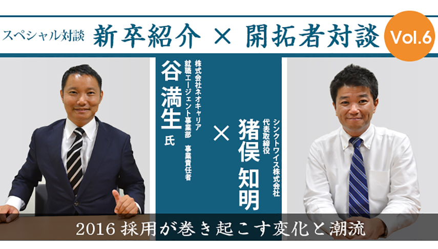 株式会社ネオキャリア 谷満生氏×シンクトワイス株式会社 猪俣知明